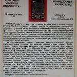 "Презентация книги ""VIVAT, УКРАИНА!"""